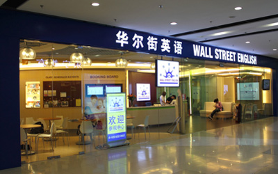 A Wall Street English Center